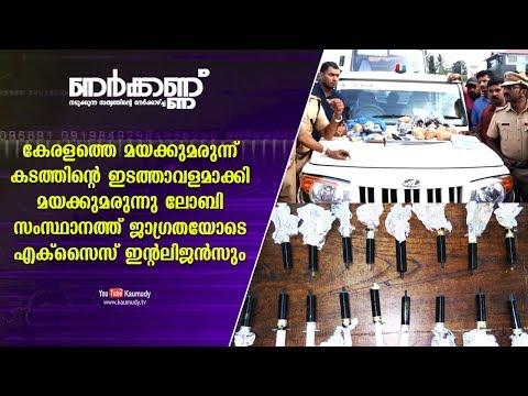 Kerala turns as New International Drug Transporting Hub   Nerkkannu EP 94   Kaumudy TV