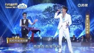 張正龍 王建復                                             民視 台灣那麼旺 Taiwan NO.1 歌唱&魔術
