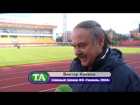 ФК «Тюмень-2004» снова радует! Сломали уральцев и стали очень близки к чемпионству!