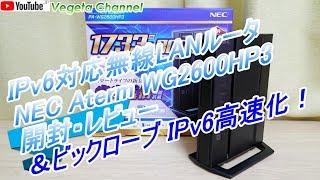 IPv6対応無線LANルータNECAtermWG2600HP3開封・レビュー&ビックローブIPv6高速化!