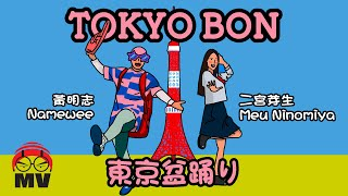 Video Tokyo Bon 東京盆踊り2020 (MakuDonarudo) Namewee 黃明志 ft.Cool Japan TV @亞洲通吃2018專輯 All Eat Asia MP3, 3GP, MP4, WEBM, AVI, FLV Juni 2019