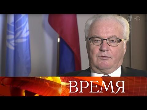 Виталий Чуркин выходил победителем изсамых тяжелых дипломатических схваток. - DomaVideo.Ru