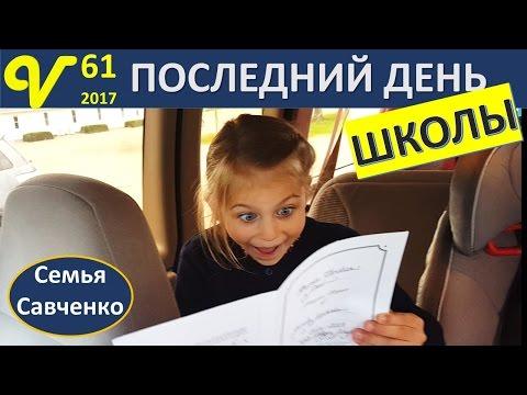 Последний день школы США Влог 61 утро, завтрак, оценки будни многодетной семьи Савченко