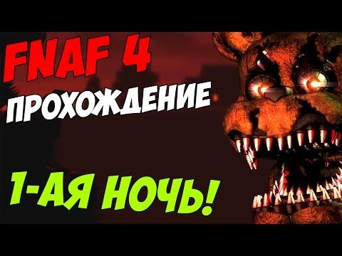 Five Nights At Freddy's 4 ПРОХОЖДЕНИЕ - ПРОХОЖДЕНИЕ 1-ОЙ НОЧИ!- 5 ночей у Фредди