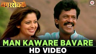 Presenting the video of Man Kaware Bavare sung by Bela Shinde & Kunal Ganjawala. Song - Man Kaware Bavare Music - Dev Ashish Singers - Bela Shinde ...