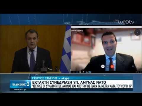 Έκτακτη συνεδρίαση Υπ. Άμυνας – ΝΑΤΟ   16/04/2020   ΕΡΤ