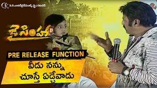 Video Balakrishna Funny Speech About Kid | Jai Simha Pre Release Function | Nayanthara | KS Ravi Kumar MP3, 3GP, MP4, WEBM, AVI, FLV Januari 2018
