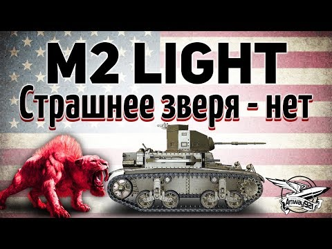 M2 Light Tank - Страшнее зверя нет - Гайд (видео)