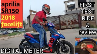 5. APRILIA SR 150 2018 Facelift|| FIRST TEST RIDE || DIGITAL METER