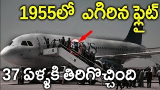 Video 37 ఏళ్ళు గాలిలోనే  ఫ్లైట్ || Time Travel or a Mystery ? Lost Plane Found After 37 years MP3, 3GP, MP4, WEBM, AVI, FLV Agustus 2018
