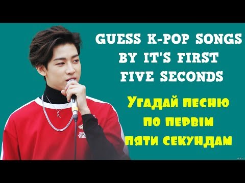 GUESS KPOP SONGS BY IT'S FIRST FIVE SECONDS/ Угадай K-POP песню по первым пяти секундам (видео)