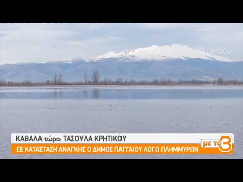 Σε κατάσταση έκτακτης ανάγκης ο Δήμος Παγγαίου λόγω πλημμυρών | 01/02/2019 | ΕΡΤ