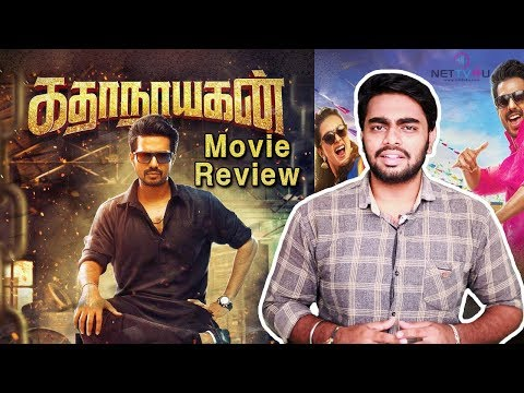 Katha Nayagan  Movie Review
