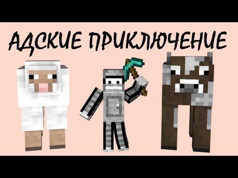 Minecraft: Адские приключения! #1 Знакомство с новым миром!