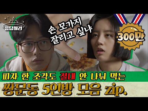 [#BestofReply] (ENG/SPA/IND) The 5 Friends of Ssangmun-dong Moments..♥ | #Reply1988 | #Diggle