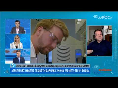 Γραβάνης: «Οι μελέτες δείχνουν φάρμακο μέσα στον Ιούνιο» | 04/05/2020 | ΕΡΤ