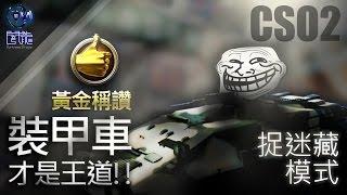 Video [闇龍] CSO2 TW,黃金稱讚的''裝甲車''你看過嗎?! 逆天躲點,旺角開戰!! (二 號任務) MP3, 3GP, MP4, WEBM, AVI, FLV Juni 2019