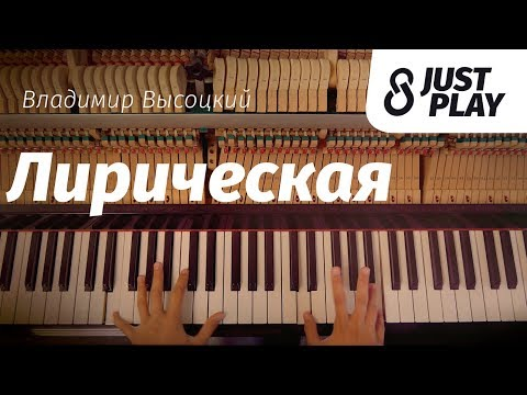 Владимир Высоцкий - Лирическая (Здесь лапы у елей дрожат на весу)   кавер на скрипке и пианино