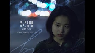 Nonton                   1         Moonyoung  2015  Film Subtitle Indonesia Streaming Movie Download
