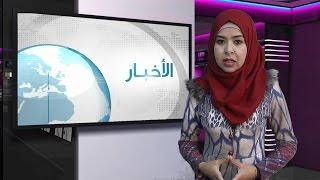 نشرة الأخبار ليوم الثلاثاء 31/3/2015 | تلفزيون الفجر الجديد