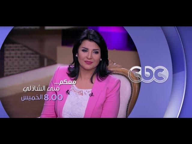 انتظرونا...الخميس و حلقة خاصة مع زواج هبه مجدي ومحمد محسن في معكم منى الشاذلي الـ 8 مساء