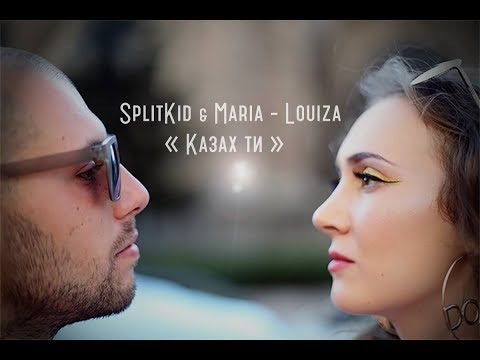 SplitKid feat. Maria-Louiza - Казах ти (Official Video)