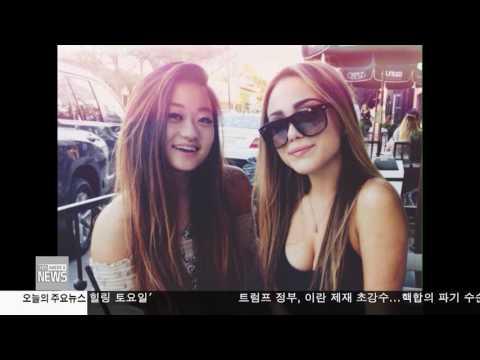 한인사회 소식 2.3.17 KBS America News