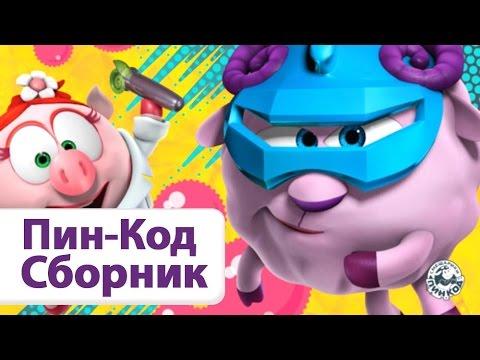 Смешарики Сборник 1 ПИН-код - Познавательные мультфильмы для детей (Топ 10 серий) (видео)