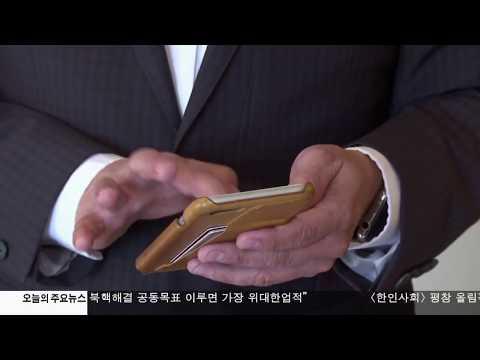 우버 '노팁' 정책 포기  6.20.17 KBS America News