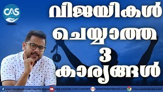 Video ചെയ്യാന് പാടില്ലാത്ത 3 കാര്യങ്ങള് / 3 Don'ts in life #Malayalam_Motivation #Casac_Benjali MP3, 3GP, MP4, WEBM, AVI, FLV Oktober 2018