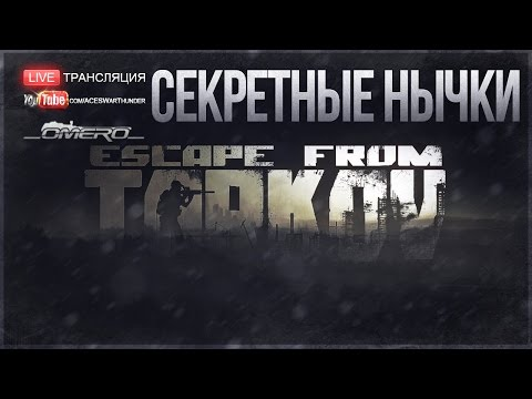 ESCAPE FROM TARKOV | СЕКРЕТНЫЕ НЫЧКИ и ХАРДКОРНЫЕ РЕЙДЫ!