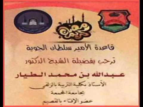لقاء مع الأئمه والمؤذنين بعد عشاء الاثنين  16-8-1437هـ  بالقاعدة الجويه   بالخرج