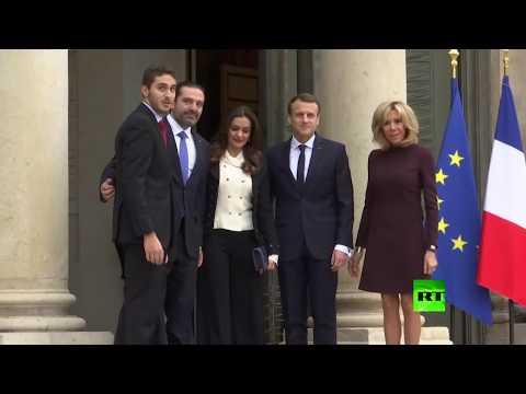 العرب اليوم - لحظة استقبال ماكرون وزوجته لعائلة الحريري في الإيليزيه
