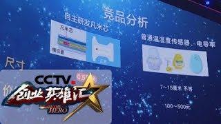 "Download Lagu 《创业英雄汇》 20180119 ""会说话""的纸尿裤 | CCTV财经 Mp3"