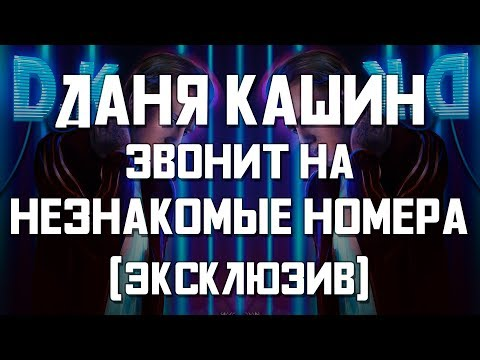ДАНЯ КАШИН ЗВОНИТ НА НЕЗНАКОМЫЕ НОМЕРА (ЭКСКЛЮЗИВ) (видео)