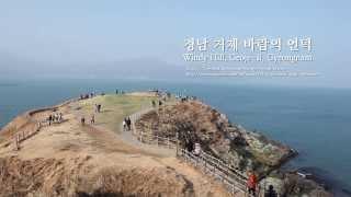 Geoje-si South Korea  city pictures gallery : Korea Landscape. Windy Hill in Geoje-si, Gyeongnam 2014 경남 거제 바람의 언덕