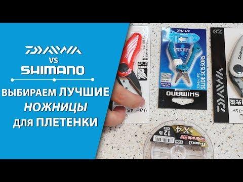Daiwa vs Shimano | Выбираем лучшие ножницы для плетенки.
