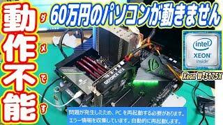 【超悲報】40万円CPU「XEON」の自作パソコンが動作せず!【XEON W-3175X搭載PC#04】