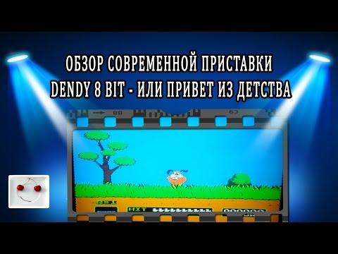 Обзор современной приставки Dendy 8 bit - или привет из детства - Dendy, Nes, Игры (видео)