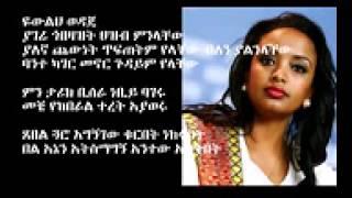Meron Getnet Poem Atehid ሜሮን ጌትነት አትሂድ   YouTube