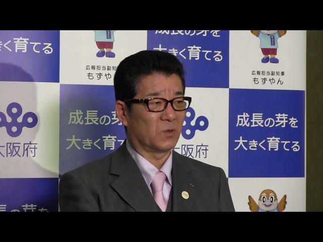 2017年3月6日(月) 松井一郎知事 登庁会見