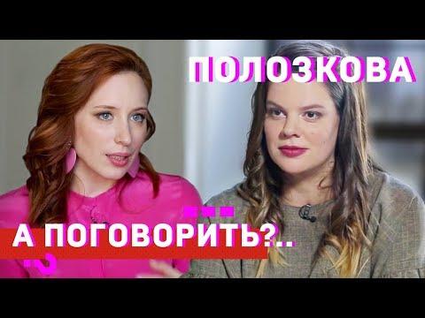 Вера Полозкова: о травле на ТВ предательстве \тусовки\ - DomaVideo.Ru