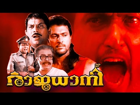 Malayalam full movie Rajadhani | full length malayalam movies | action comedy movie
