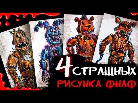 СТРАШНЫЕ РИСУНКИ Аниматроники ФНАФ / как нарисовать 5 ночей с фредди