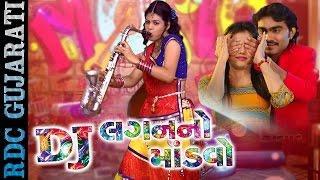 RDC Media & Ekta Sound Presents JIGNESH KAVIRAJ NEW VIDEO SONG ગુજરાતી પૈણવું ગમતું નથી. Singer...