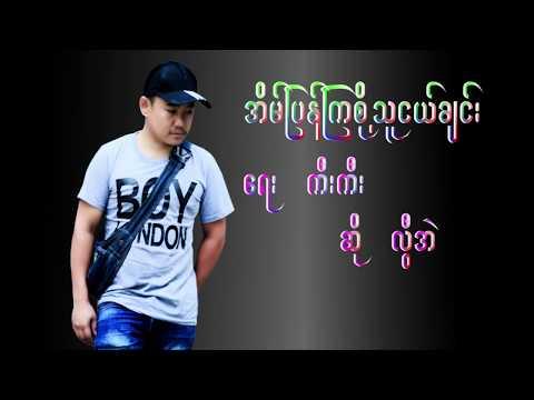 Myanmar Song : အိမ္ျပန္ၾကစို႔သူငယ္ခ်င္း - လုဲ႕အဲ : Loi Ai (ลุ๋ย แอ่) : PM MUSIC [Official MV]