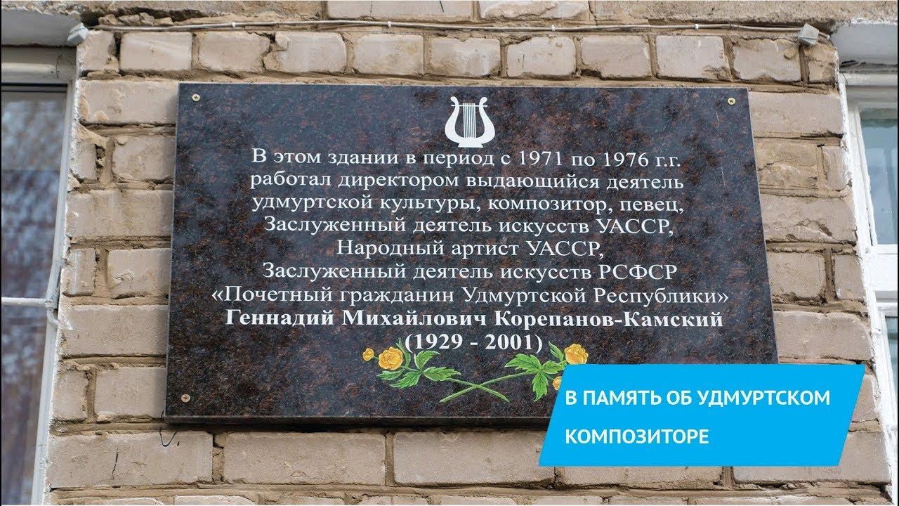 Мемориальная доска в честь удмуртского композитора Геннадия Корепанова-Камского