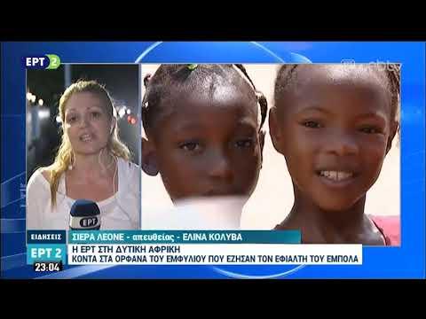 Η ΕΡΤ στη Σιέρα Λεόνε μια από τις φτωχότερες χώρες του κόσμου | 9/11/2018 | ΕΡΤ