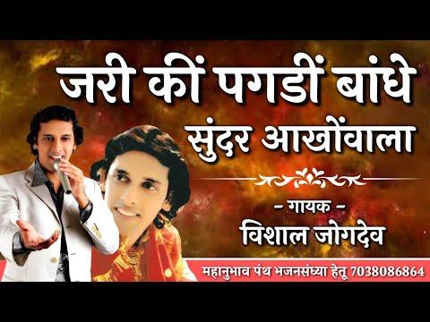 Video Jariki Pagdi Badhe - Animated Krishna Bhajan By Vishal Jogdeo download in MP3, 3GP, MP4, WEBM, AVI, FLV January 2017