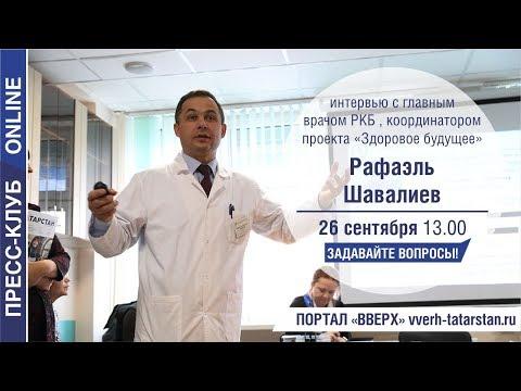 Онлайн интервью с Рафаэлем Шавалиевым 26.09.2018 13:00
